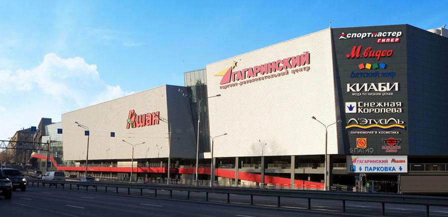 f4d5420a605f ТРЦ «Гагаринский» в г. Москва   Официальный сайт торгово-развлекательного  центра