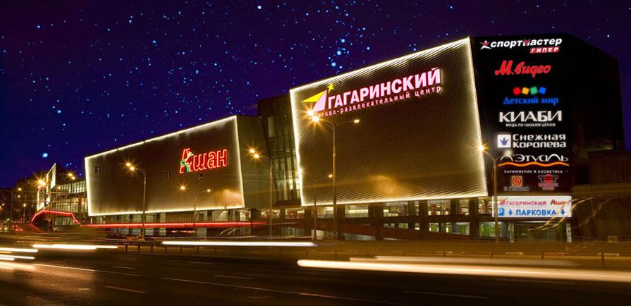 ТРЦ Гагаринский в Москве